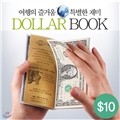 $10 달러북(Dollar Book)