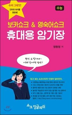보카쇼크 & 영숙어쇼크 휴대용 암기장