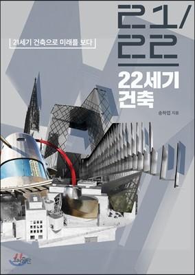 22세기 건축