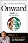 온워드 - 멈춰 있는 자! 온워드를 기억하라! 스타벅스 CEO 하워드 슐츠의 혁신과 도전
