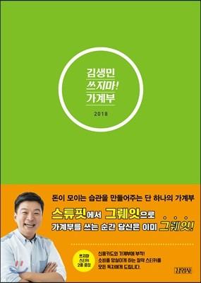 2018 김생민의 쓰지마! 가계부