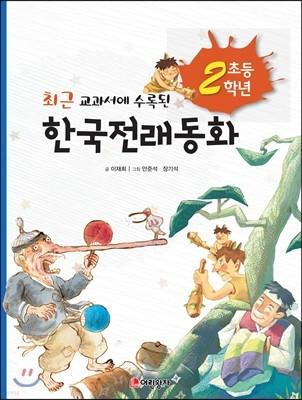 초등학교 2학년 한국전래동화
