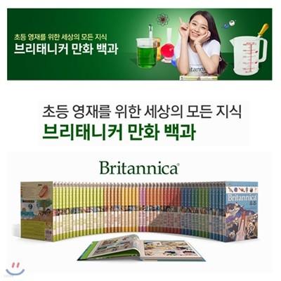 샌디스크 8G증정/브리태니커 만화백과 1-50권세트 (전50권)