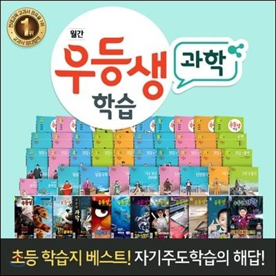 [정기구독] 월간 우등생 학습+과학 1~5학년 (1년) (2018년)