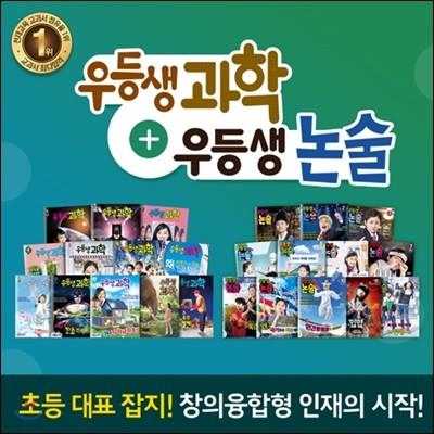 [정기구독] 월간 우등생 과학+논술 1~6학년 (1년) (2018년)