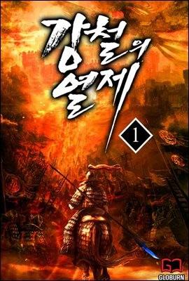 [대여] [세트] 강철의 열제 (총21권/완결)