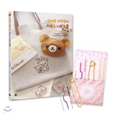 귀여운 리락쿠마 자수&니트소품+뜨개질바늘 세트