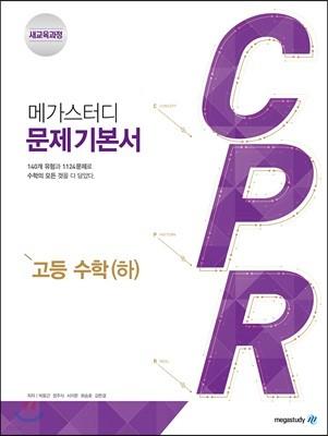 메가스터디 CPR 고등 수학 하 (2021년용)