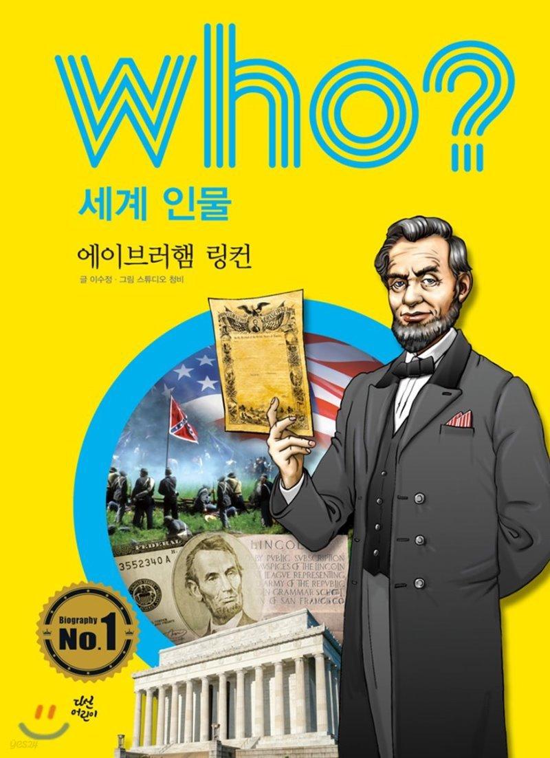 후 who? 세계 인물 에이브러햄 링컨