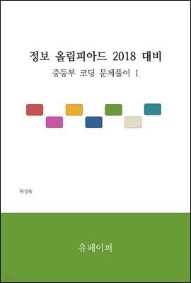 정보 올림피아드 2018 대비 중등부 코딩 1