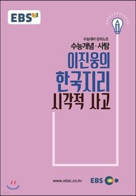 EBSi 강의교재 수능개념 사탐 이진웅의 한국지리 시각적 사고