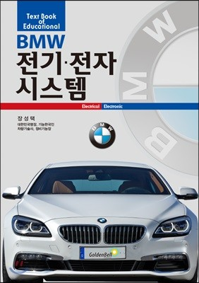 BMW 전기 전자 시스템