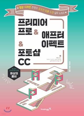 환상의 콤비 프리미어 프로&애프터 이펙트&포토샵 CC
