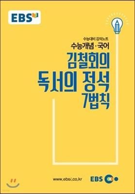 EBSi 강의교재 수능개념 국어영역 김철회의 독서의 정석 7법칙