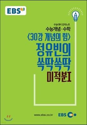 EBSi 강의교재 수능개념 수학영역 정유빈의 쏙딱쏙딱 미적분 1