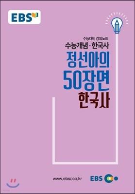 EBSi 강의교재 수능개념 사탐 정선아의 50장면 한국사