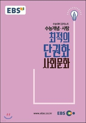 EBSi 강의교재 수능개념 사탐 최적의 단권화 사회문화