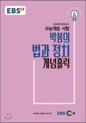 EBSi 강의교재 수능개념 사탐 박봄의 법과 정치 개념홀릭
