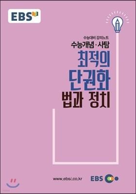 EBSi 강의교재 수능개념 사탐 최적의 단권화 법과 정치