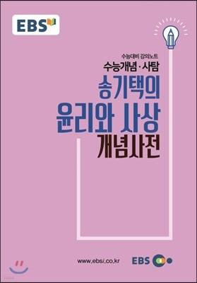 EBSi 강의교재 수능개념 사탐 송기택의 윤리와 사상 개념사전