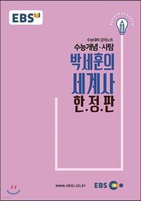 EBSi 강의교재 수능개념 사탐 박세훈의 세계사 한.정.판
