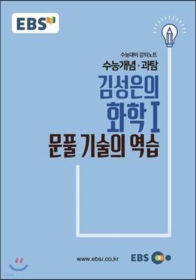 EBSi 강의교재 수능개념 과탐 김성은의 화학 1 문풀 기술의 역습