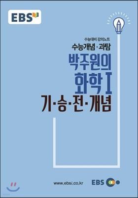 EBSi 강의교재 수능개념 과탐 박주원의 화학 1 기-승-전-개념