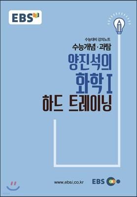 EBSi 강의교재 수능개념 과탐 양진석의 화학 1  하드 트레이닝