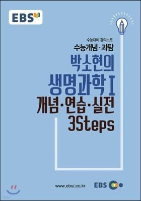 EBSi 강의교재 수능개념 과탐 박소현의 생명과학 1 개념-연습-실전 3Steps