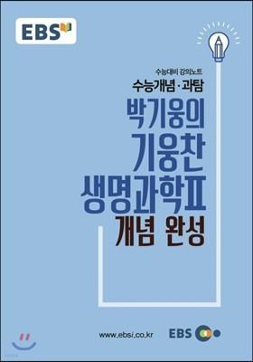 EBSi 강의교재 수능개념 과탐 박기웅의 기웅찬 생명과학 2 개념 완성