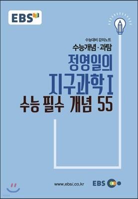 EBSi 강의교재 수능개념 과탐 정영일의 지구과학 1 수능 필수 개념 55