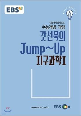EBSi 강의교재 수능개념 과탐 갓선묵의 Jump~Up 지구과학 1