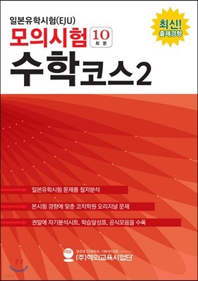 일본유학시험(EJU) 모의시험(10회분) 수학 코스2
