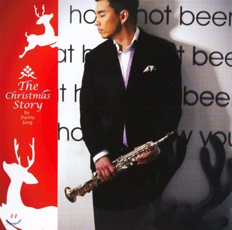 대니 정 (Danny Jung) - The Christmas Story