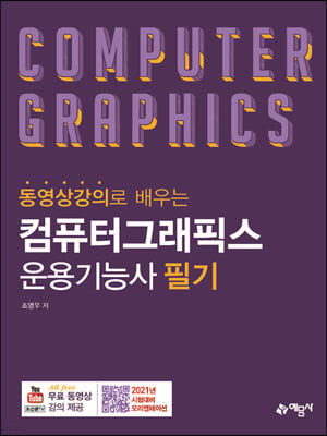 2018 컴퓨터그래픽스 운용기능사 필기