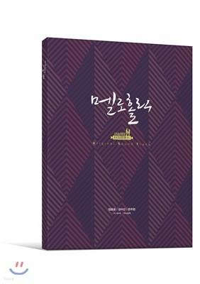 멜로홀릭 (웹드라마) OST