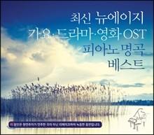 최신 뉴에이지 가요, 드라마, 영화 OST 피아노 명곡 베스트