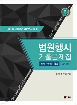 UNION 2018년 법원행시대비 법원행시 기출문제집