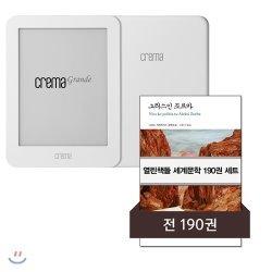 크레마 그랑데 화이트 + 열린책들 190 세계문학 전집 (전190권)