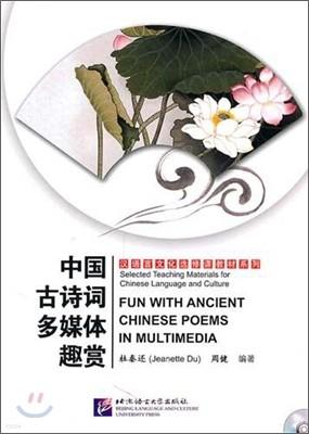 中國古詩詞多媒體趣賞 중국고시사다매체취상