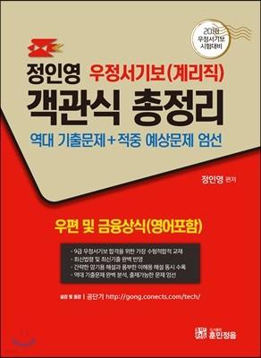 2018 정인영 우정서기보 객관식 총정리