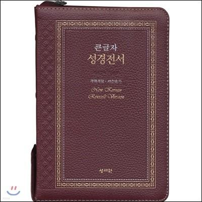 성서원 고급판 성경전서 NKR73SB (개역개정/새찬송가/천연...