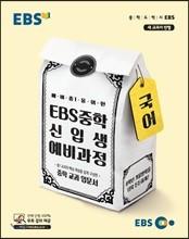 EBS 중학 신입생 예비과정 국어 (2019년용)
