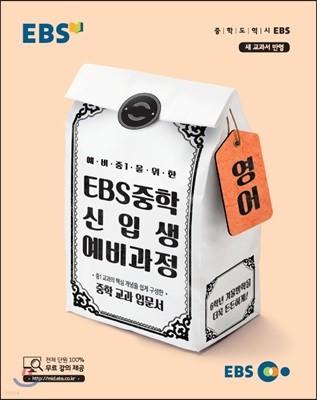 EBS 중학 신입생 예비과정 영어 (2021년용)
