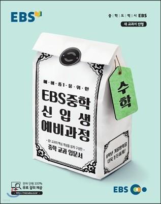 EBS 중학 신입생 예비과정 수학 (2021년용)