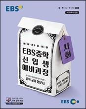 EBS 중학 신입생 예비과정 사회 (2019년용)