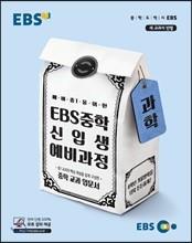 EBS 중학 신입생 예비과정 과학 (2019년용)