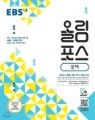EBS 고교특강 올림포스 국어 (2019년)