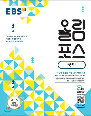 EBS 고교특강 올림포스 국어 (2020년용)