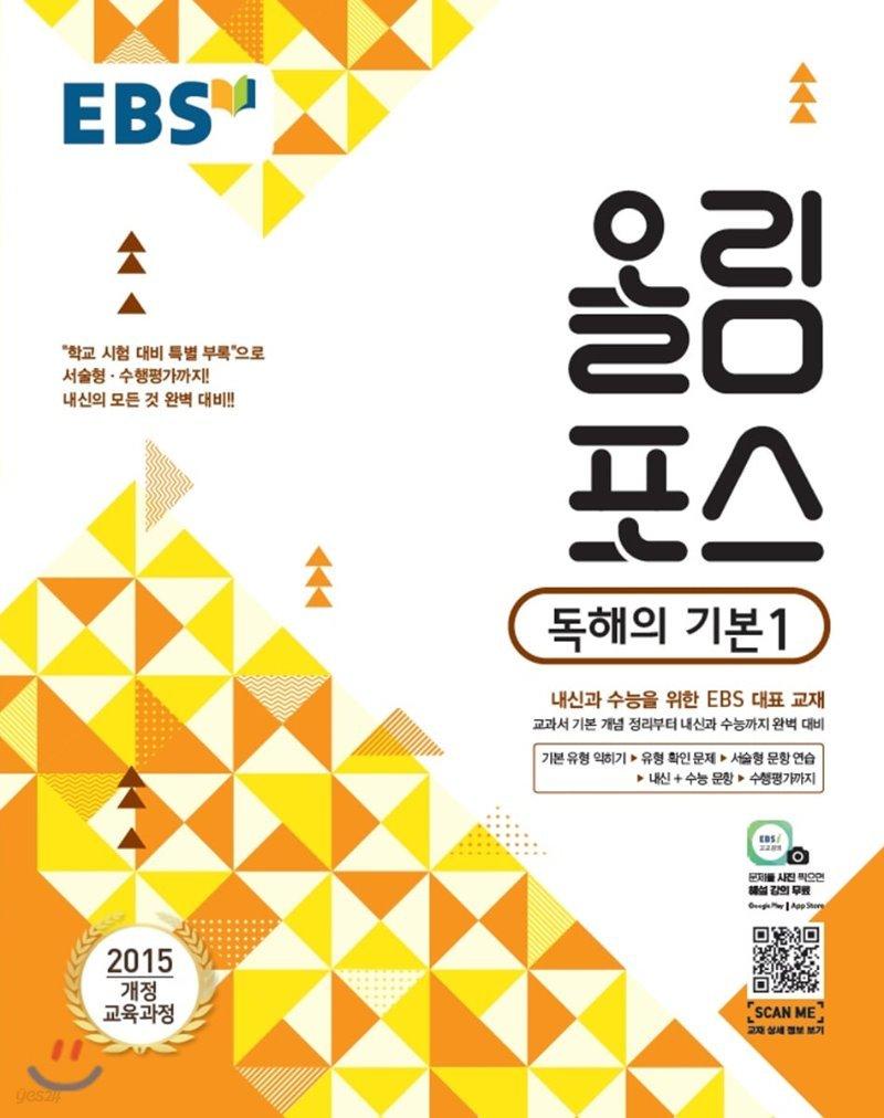 EBS 고교특강 올림포스 독해의 기본 1 (2021년용)